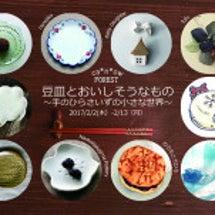 2/2-2/13 豆…