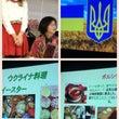 ウクライナの会