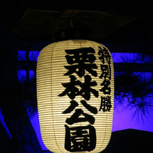 讃岐遠征@栗林公園