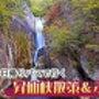 秋の昇仙峡バスツアー