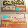 11/26 au浅草…