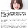 美容情報サイト【ma…