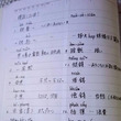台湾語の勉強、3歩進…