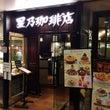 星乃珈琲店 阪急三番…