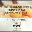 【イベント】11/2…