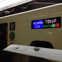 いざ、関東へ