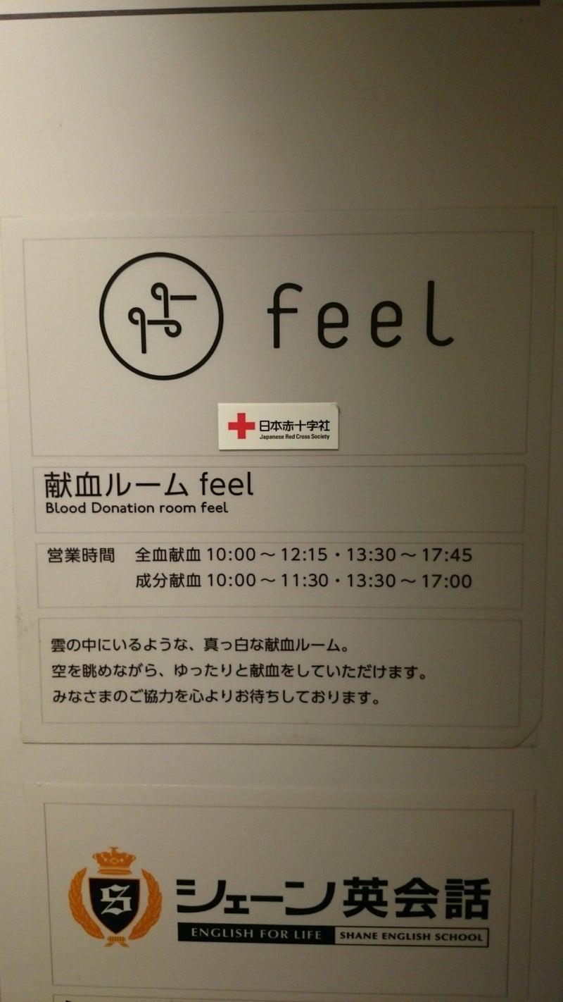 献血ルームfeel10階案内