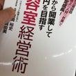 本読みました。
