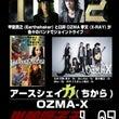 【OZMA-X】1s…