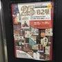 昭和日常博物館「25…