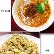 中国四川料理のあらき…