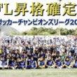 FC今治JFL昇格