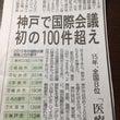 神戸で国際会議、10…