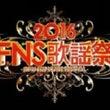 FNS歌謡祭 第一夜…