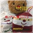 プチギフト★クリスマ…