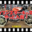 Z1/Z2用セブンス…