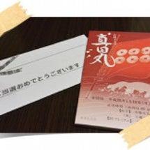 真田丸ノート♪