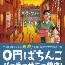サミーが東京と大阪で…