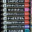 ☆お菓子総選挙201…