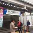 11/21 竹ノ塚駅…
