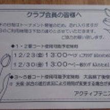 【営業案内】12/2…