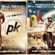 映画『PK』。