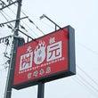 辛麵屋「桝本」50辛…