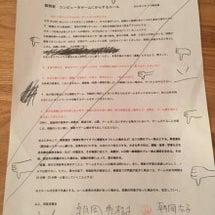 契約書はサインをした…