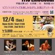 【12/4スペシャル…