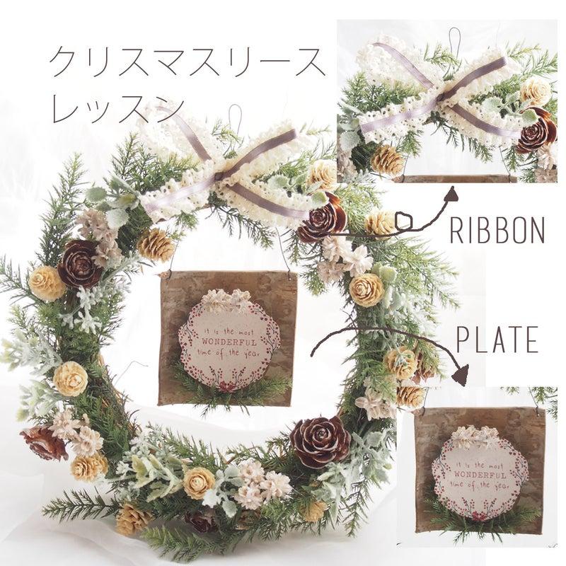 東京文京区クリスマスリースレッスン