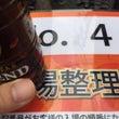 タイガー7綱島 試合…