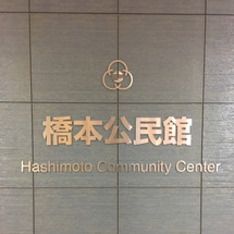 橋本公民館へ マジッ…