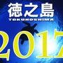 2017徳之島のお知…