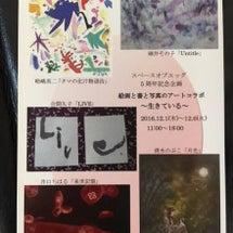 ギャラリー5周年記念…