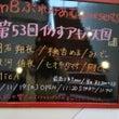 11/19AnBぷれ…