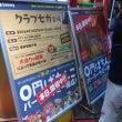 0円ぱちんこパーラー…