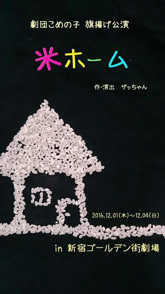 劇団こめの子旗揚げ公演 舞台『米ホーム』