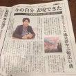 愛媛新聞掲載