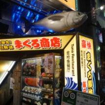 【新宿でまぐろ三昧!…
