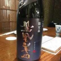 美田、限定酒!