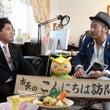 """所沢市長の""""こんにち…"""