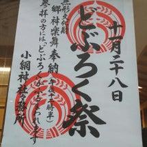 """""""小網神社のどぶろく…"""