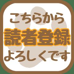 「読者登録」ボタン