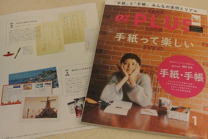 OZ PLUS No.5 手紙・手帳