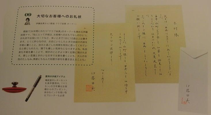 OZ PLUS No.5 手紙・手帳 09由美ママ