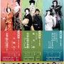 歌舞伎座と国立劇場
