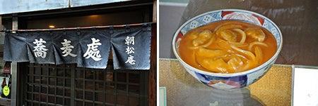 お蕎麦屋「朝松庵」とカレー南蛮