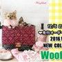 Wooflink♡冬…