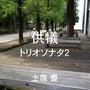 土居豊の新作小説『供…