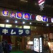 晩秋の京都♪